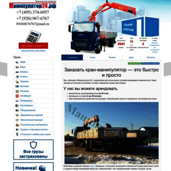 Manipulyator-24.ru thumbnail