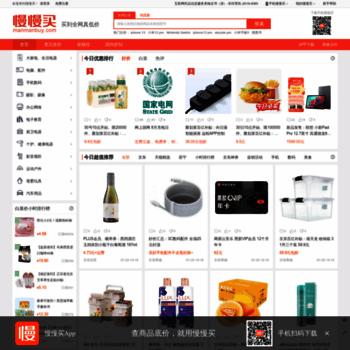 Веб сайт manmanbuy.com