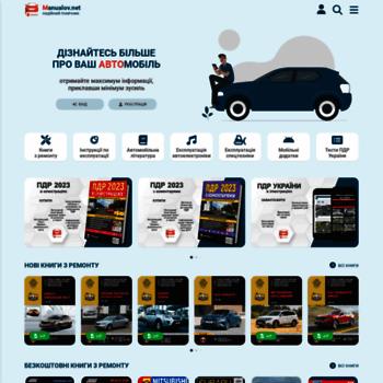 Веб сайт manualov.net