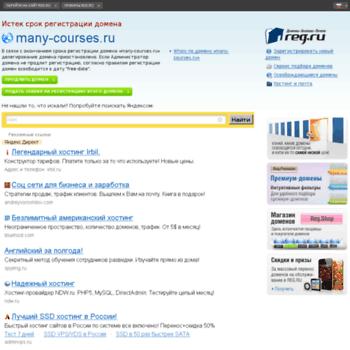 Many-courses.ru thumbnail