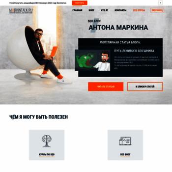Веб сайт markintalk.ru