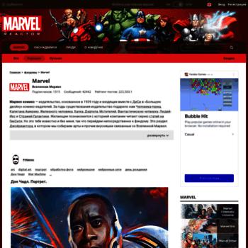 Веб сайт marvel.joyreactor.cc