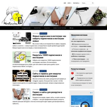 Веб сайт massfollower.ru