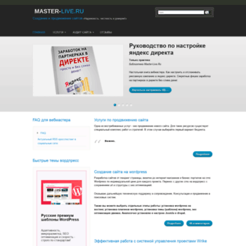 Веб сайт master-live.ru