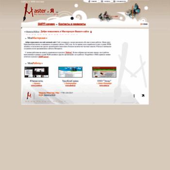 Веб сайт masteriya-web.ru