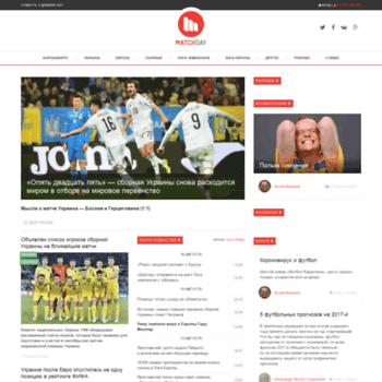 Matchday.ua thumbnail