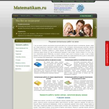 Matematikam.ru thumbnail