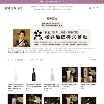 Matsuishuzo.net thumbnail