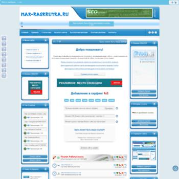 Веб сайт max-raskrutka.ru