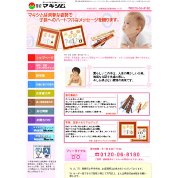 Maxim.ne.jp thumbnail