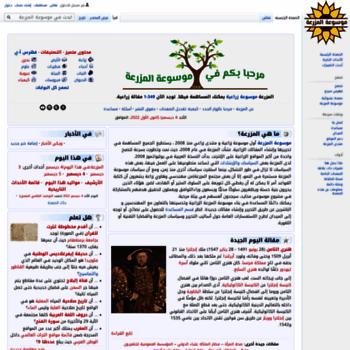 Mazra3a.net thumbnail