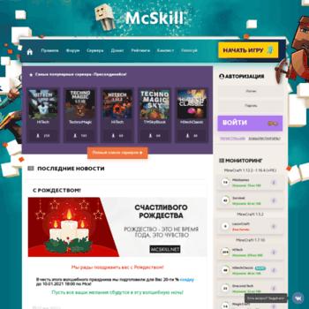 Веб сайт mcskill.ru