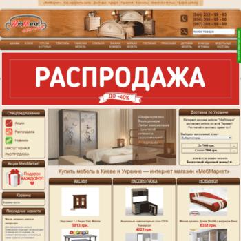 Mebmarket.com.ua thumbnail
