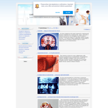 Med-akademia.ru thumbnail