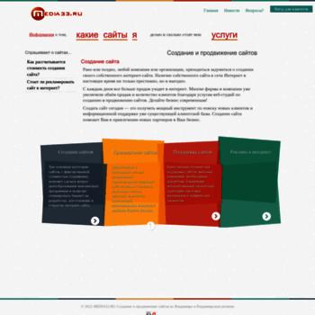 Веб сайт media33.ru