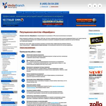 Веб сайт mediabranch.ru