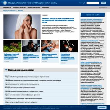 Веб сайт medicinform.net