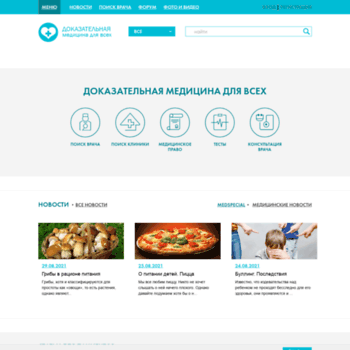 Medspecial.ru thumbnail
