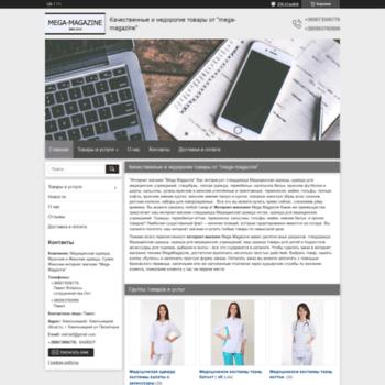 Mega-magazine.com.ua thumbnail
