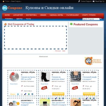 Megakuponi.ru thumbnail