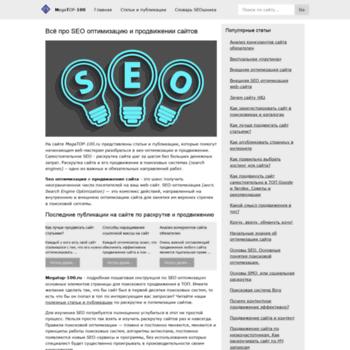 Веб сайт megatop-100.ru