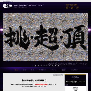 Meiji-bbc.net thumbnail