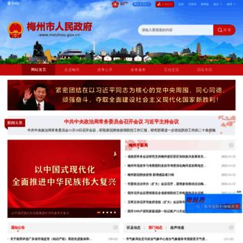 Meizhou.gov.cn thumbnail