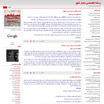 Memarshahr.ir thumbnail