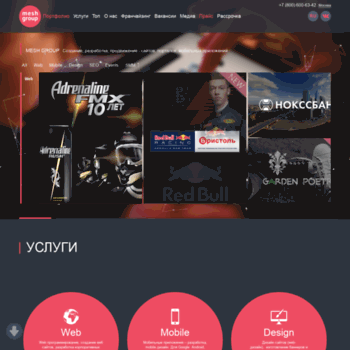 Веб сайт meshgroup.ru