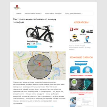 Веб сайт mestopolozhenie-telefona.ru