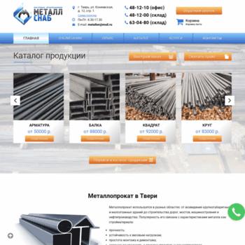 Metallsnab-tver.ru thumbnail