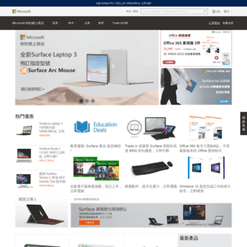 Microsoftstore.com.hk thumbnail