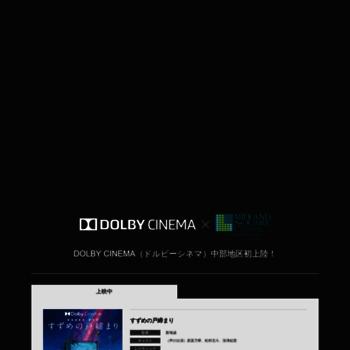 Midland-sq-cinema-dolby.jp thumbnail