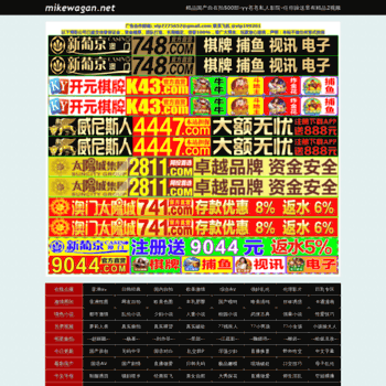 Mikewagan.net thumbnail