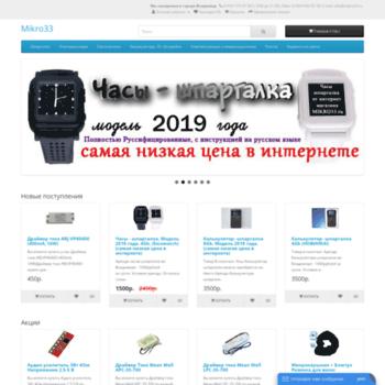 Mikro33.ru thumbnail