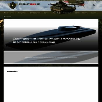 Веб сайт militaryarms.ru