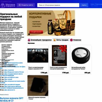 Millionpodarkov.ru thumbnail