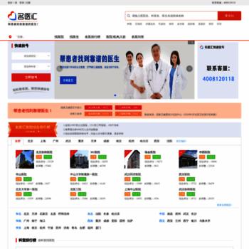 Mingyihui.net thumbnail