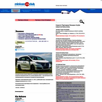 Minivan.ru thumbnail