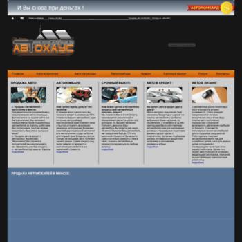 продажа автомобилей в кредит в минске
