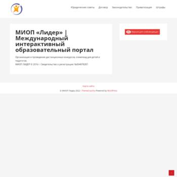 Miop-lider.ru thumbnail