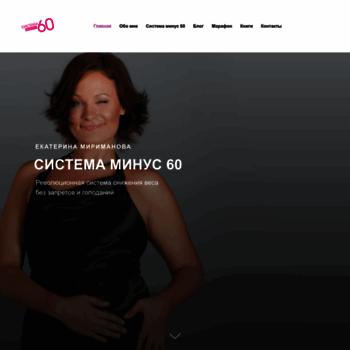 диета миримановой официальный сайт