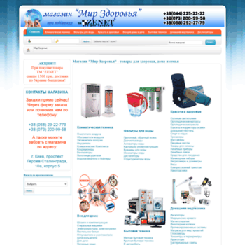Mirzdorovia.com.ua thumbnail