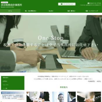 Mizutani-tax.biz thumbnail