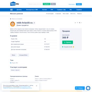 Mkk-hrizolit.ru thumbnail