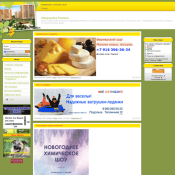 Mkr-rodniki.ru thumbnail