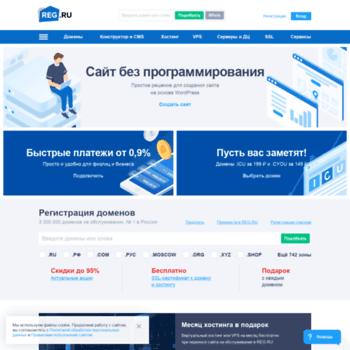 Хостинг купить россия хостинг картинок для андроид
