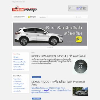 Mobileconcept.co.th thumbnail