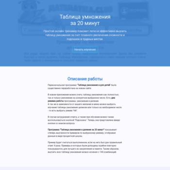Mobintech.ru thumbnail