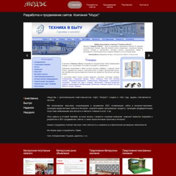 Веб сайт modes.by